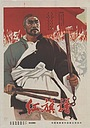 Фільм «История красного знамени» (1960)