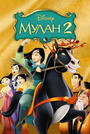 Мультфільм «Мулан 2» (2004)