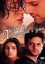 Фильм «Любовь, сводящая с ума» (2001)