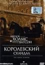 Фільм «Шерлок Холмс и доктор Ватсон: Королевский скандал» (2001)