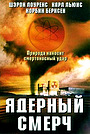 Фільм «Ядерный смерч» (2002)