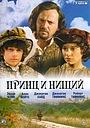 Фільм «Принц і жебрак» (2000)
