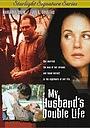 Фільм «Знакомый незнакомец» (2001)