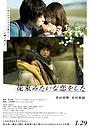 Фильм «Любовь как букет цветов» (2021)