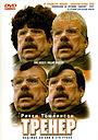 Фильм «Тренер» (2001)