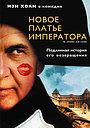 Фильм «Новое платье императора» (2001)