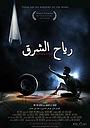 Фільм «Eastern Winds» (2013)