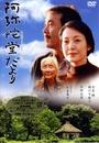 Фильм «Письмо с гор» (2002)