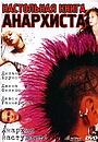 Фильм «Настольная книга анархиста» (2002)