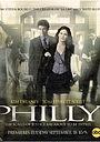 Серіал «Филадельфия» (2001 – 2002)