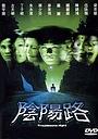 Фільм «Ночь проблем» (1997)