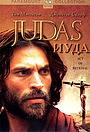Фильм «Иуда» (2004)