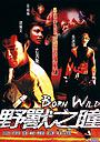 Фільм «Рождённый диким» (2001)