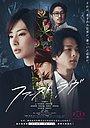 Фильм «Первая любовь» (2021)