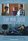 Фильм «Зови меня Дрозд» (2021)