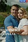 Фильм «Начнём всё сначала» (2019)