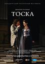 Фильм «Тоска» (2018)