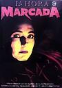 Серіал «Отмеченное время» (1988 – 1990)