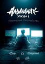 Сериал «Альманах: Психические расстройства» (2019)