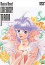 Серіал «Волшебный ангел Крими Мами» (1983 – 1984)