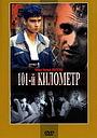 Фильм «101-й километр» (2001)