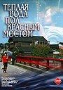 Фильм «Теплая вода под Красным мостом» (2001)