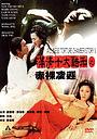 Фільм «Китайская камера пыток 2» (1998)