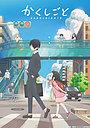 Сериал «Тайная работа Какуси Гото» (2020)