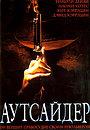 Фільм «Аутсайдер» (2002)