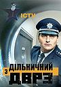 Сериал «Участковый с ДВРЗ» (2020 – 2021)