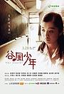 Серіал «Gu feng shao nian» (2016)