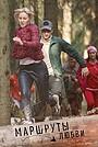 Серіал «Маршруты любви» (2019)