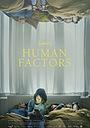 Фильм «Человеческие факторы» (2021)