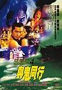 Фільм «Ночь проблем 4» (1998)