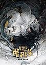 Фильм «Колдун: Мечта о вечности» (2020)