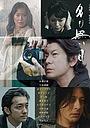 Фильм «Безымянный день» (2020)