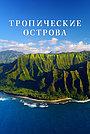 Сериал «Тропические острова Земли» (2020)