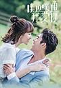 Серіал «Memory Love» (2017)