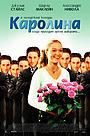 Фильм «Каролина» (2003)