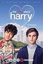 Фильм «Кое-что о Гарри» (2020)