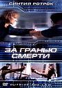 Фільм «За гранью смерти» (2001)
