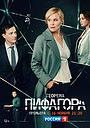 Серіал «Теорема Пифагора» (2020 – ...)