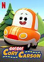 Серіал «Бип-бип! Машинка Карсон» (2020 – ...)
