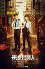 Сериал «Полицейский спецназ» (2019)