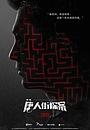 Сериал «Детектив из Чайнатауна» (2020 – ...)