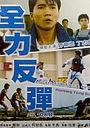 Фільм «Quan li fan tan» (1987)