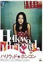 Фільм «Голливуд Гонконг» (2001)