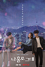 Сериал «Голограмма моей любви» (2020)