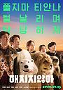Фильм «Секретный зоопарк» (2020)