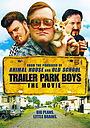 Серіал «Хлопці з трейлерного парку» (2001 – 2018)